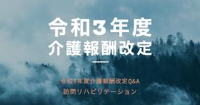 【厚生労働省】令和3年度介護報酬改定Q&A(訪問リハビリテーション)