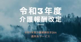 【厚生労働省】令和3年度介護報酬改定Q&A(通所系サービス2)