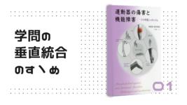 【書評】学問の垂直統合