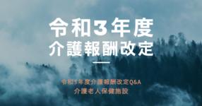 【厚生労働省】令和3年度介護報酬改定Q&A(介護老人保健施設2)