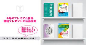 【プレミアム】4月の書籍プレゼント