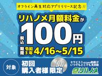【gene】『100円キャンペーン実施中』【初回購入者様限定】