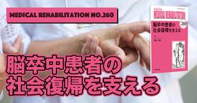 【書籍紹介】脳卒中患者の社会復帰を支える