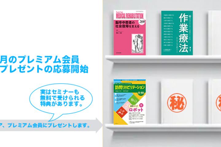 【プレミアム】5月の書籍プレゼント