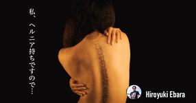 『私、ヘルニア持ちですので…』に対抗する臨床推論~筋骨格系疼痛に対する信念と態度その3~