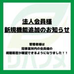 【gene】法人管理機能搭載!!