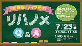 【gene】質問可能!!ライブ配信!! 『リハノメ Q&A』【マイページ登録者様限定】