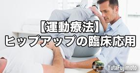 【運動療法】ヒップアップ(ブリッジ動作)の臨床応用