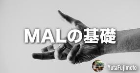 【評価】MAL(Motor Activity Log)の基礎