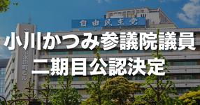 小川かつみ(理学療法士)参議院議員が二期目の公認 日本理学療法士連盟