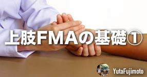 【評価】上肢FMAの基礎①