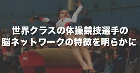 世界クラスの体操競技選手の脳ネットワークの特徴を明らかに ~選手の種目への適性やトレーニング効果の客観的評価に役立つ可能性~