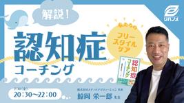 【無料LIVE配信】フリースタイルケア 解説! 認知症コーチング