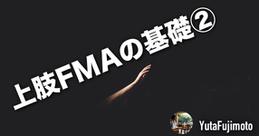 【評価】上肢FMAの基礎②