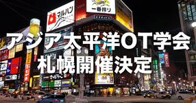 第8回アジア太平洋作業療法学会(2024年)札幌開催決定!