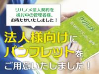 【リハノメ】法人様向けパンフレットができました!