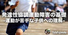 発達性協調運動障害の基礎-運動が苦手な子供への理解-