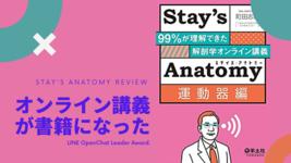 【書評】オンライン講義が書籍になった|Stay's Anatomy運動器編〜99%が理解できた解剖学オンライン講義