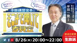【gene】半田連盟会長ご出演!リハノメチャンネルのご案内