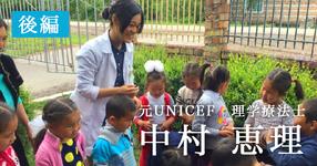 国際協力という生き方【元UNICEF 理学療法士|中村恵理】