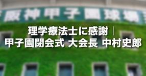 理学療法士に感謝|甲子園閉会式 大会長 中村史郎