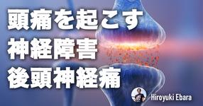 【症例】頭痛を起こす神経障害『後頭神経痛』②