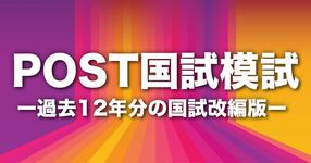 【無料】POST国試模試 第56回版