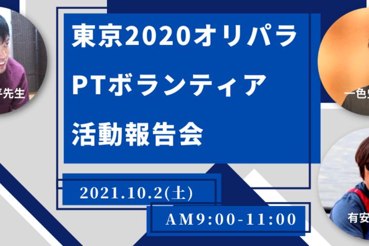 東京2020オリパラ PTボランティア活動報告会