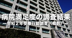 【厚生労働省】病院満足度の調査結果 令和2年受療行動調査(概数)