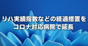 リハ実績指数などの経過措置をコロナ対応病院で延長 中医協総会