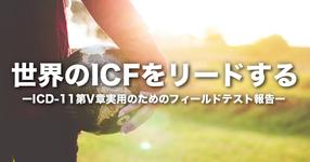 世界のICFをリードする ICD-11第V章実用のためのフィールドテスト報告