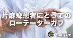 【臨床】脳卒中片麻痺患者にとってのローテーターカフ