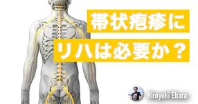 帯状疱疹にリハビリテーションは必要か?②-segmental zoster paresisその2-