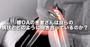 変形性膝関節症の患者さんは自らの病状とどのように向き合っているのか?~保存的治療中の日本人変形性膝関節症患者の認識・考え・欲求~