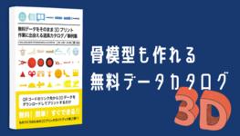 【書評】骨模型も作れる無料データカタログ