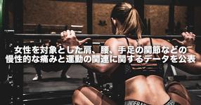 女性を対象とした肩、腰、手足の関節などの慢性的な痛みと運動の関連に関するデータを公表