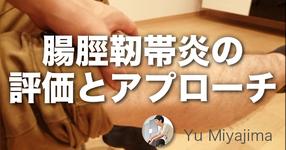 【整形外科】腸脛靭帯炎の評価とアプローチ
