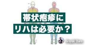 帯状疱疹にリハビリテーションは必要か?⑤~帯状疱疹関連痛を鑑別するには~