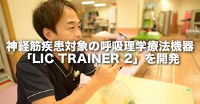 神経筋疾患対象の呼吸理学療法機器「LIC TRAINER 2」を開発|寄本恵輔理学療法主任らの研究グループ