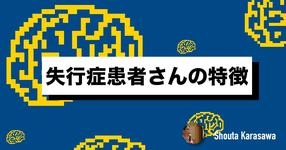 【脳卒中シリーズ】失行症患者さんの特徴