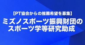 ミズノスポーツ振興財団のスポーツ学等研究助成|PT協会