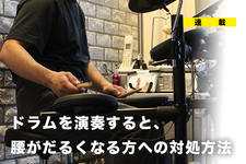 ドラムを演奏すると、腰がだるくなる方への対処方法【山本篤先生 理学療法士】