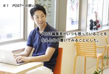 POSTへの想いをはじめて書いてみます-編集長今井俊太の雑感-No.1