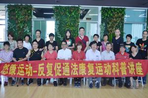 中国で片麻痺患者さんのリハをしてみませんか