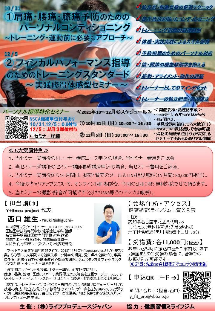 肩痛・腰痛・膝痛予防のためのパーソナルコンディショニング ~ トレーニング・運動前に必要なアプローチ ~(NSCA0.6付与、名古屋開催)