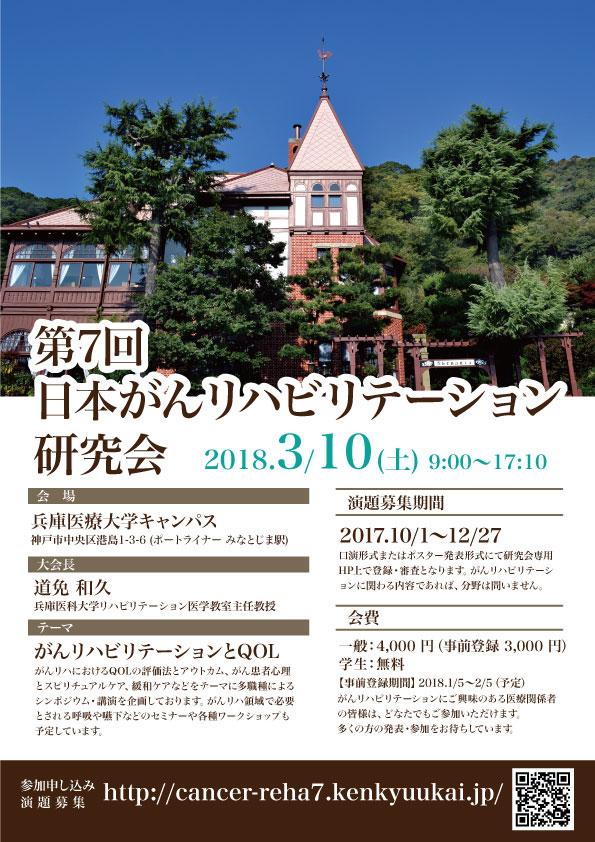 第7回日本がんリハビリテーション研究会